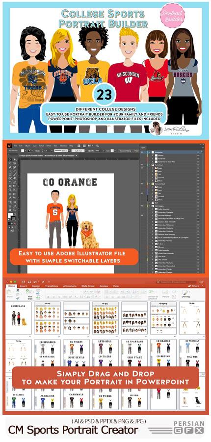 دانلود کیت طراحی کاراکترهای ورزشی در فتوشاپ، پاورپوینت و ایلوستریتور - CM College Sports Portrait Creator