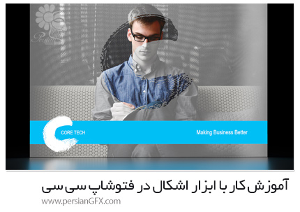 دانلود آموزش کار با ابزار اشکال در فتوشاپ سی سی - Pluralsight Photoshop CC Working With Shape Tools