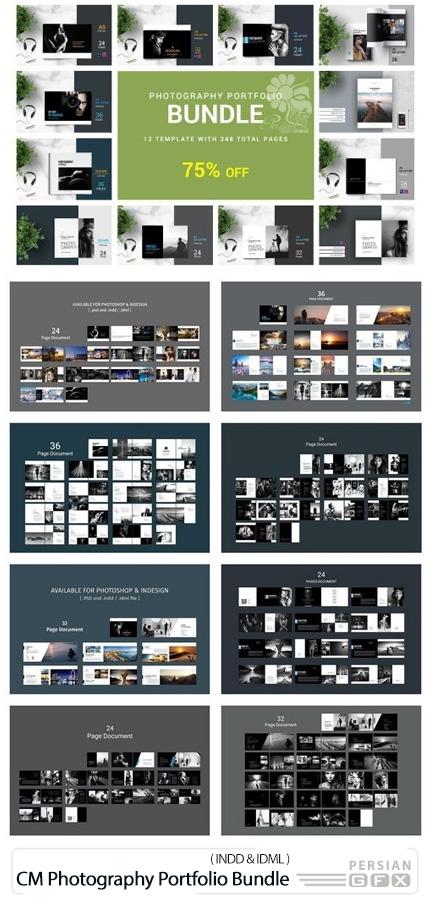 دانلود مجموعه قالب آماده پورتفولیوی عکاسی با فرمت ایندیزاین - CM Photography Portfolio Bundle