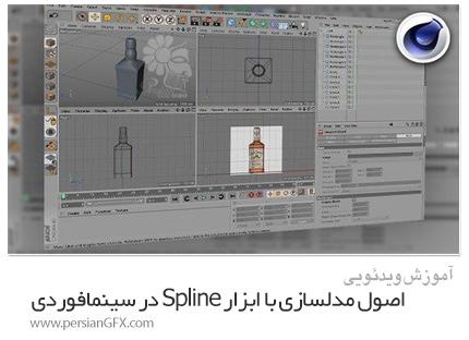 دانلود آموزش اصول مدلسازی با ابزار Spline در سینمافوردی - Skillshare Spline Modeling Fundamentals In Cinema 4D