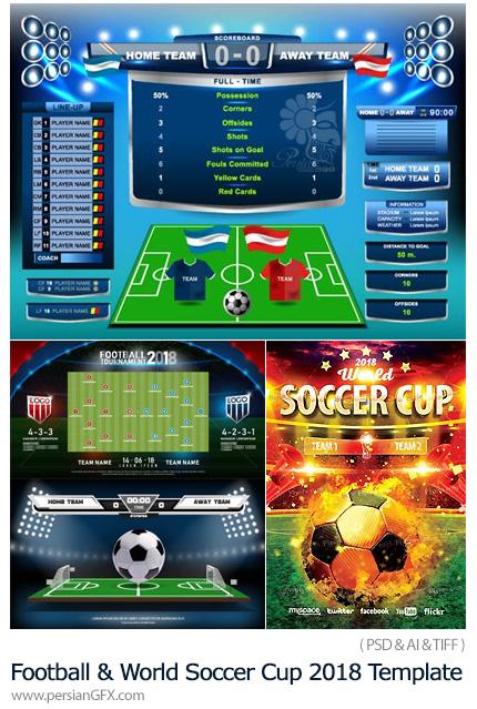 دانلود کیت طراحی پوستر و نمایش گرافیکی برنامه های فوتبالی جام جهانی 2018 - Football Match Scoreboards And World Soccer Cup 2018 PSD Flyer Template