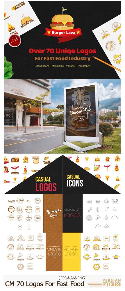 دانلود بیش از 70 لوگوی وکتور متنوع برای فست فود - CreativeMarket Over 70 Various Logos For Fast Food