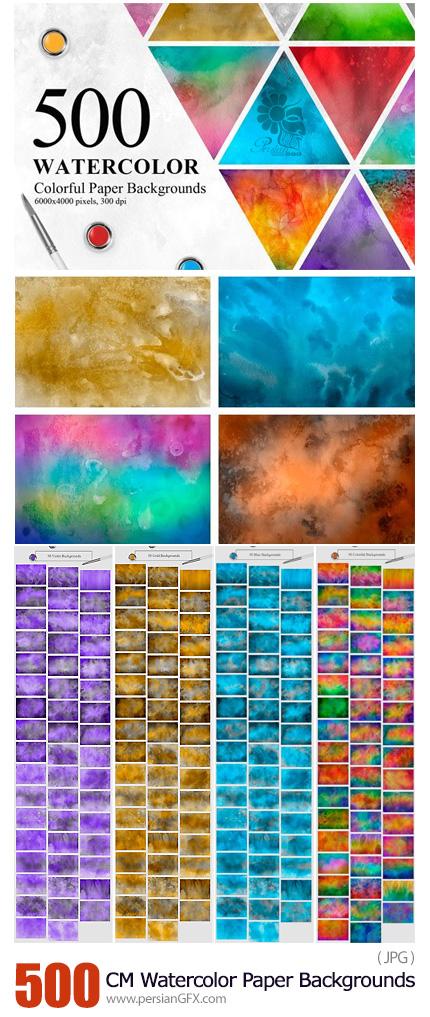 دانلود 500 بک گراند کاغذ آبرنگی متنوع - CM 500 Watercolor Paper Backgrounds