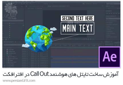 دانلود آموزش ساخت تایتل های هوشنمد Call Out در افترافکت - Creating Smart Callout Title In After Effects