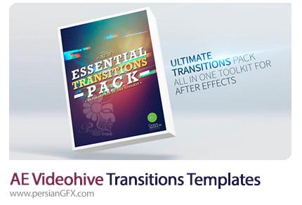 دانلود ترانزیشن های آماده متنوع برای افترافکت به همراه آموزش ویدئویی از ویدئوهایو - Videohive Transitions After Effects Templates