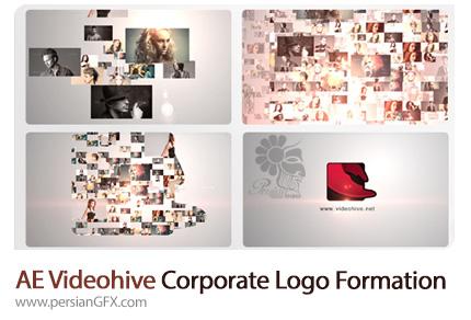 دانلود پروژه آماده افترافکت نمایش لوگو با افکت چیدمان تصاویر از ویدئوهایو - Videohive Corporate Logo Formation After Effects Templates