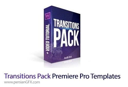 دانلود ترانزیشن های آماده پریمیر به همراه آموزش ویدئویی - Transitions Pack Premiere Pro Templates