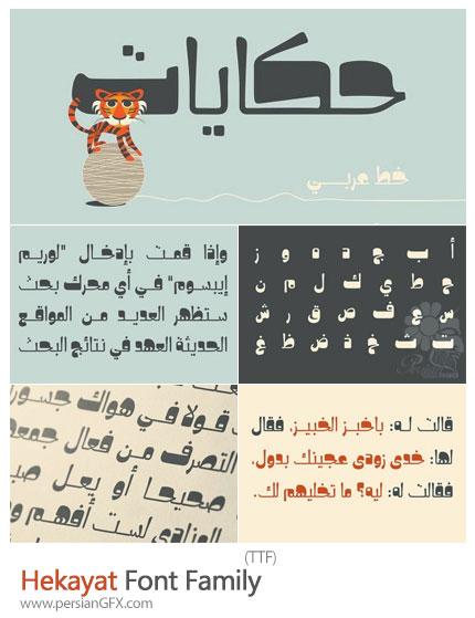 دانلود فونت عربی حکایت - Hekayat Font Family