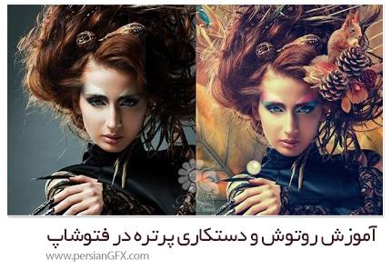 دانلود آموزش روتوش و دستکاری پرتره در فتوشاپ - Skillshare Autumn Queen Photoshop Tutorial