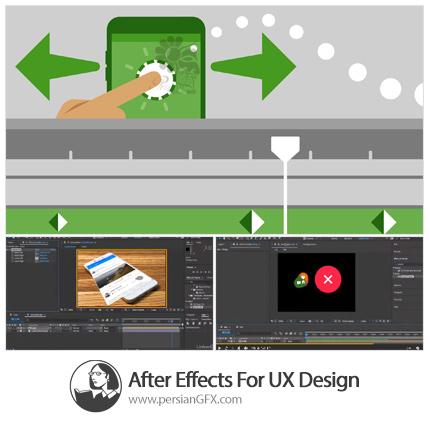 دانلود آموزش استفاده از افترافکت برای انجام پروژه های رابط کاربری از لیندا - Lynda After Effects For UX Design