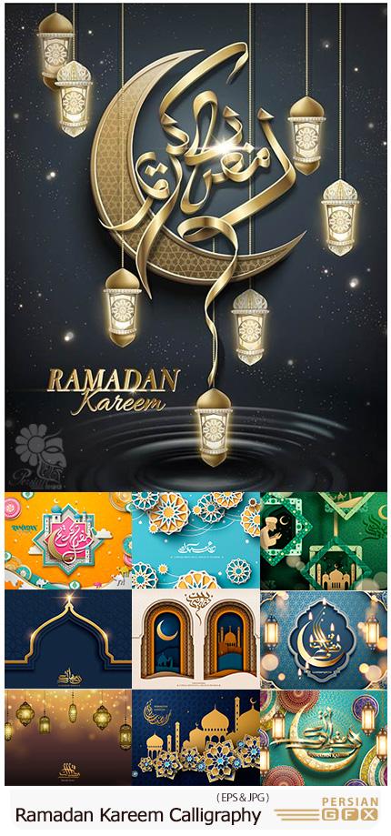 دانلود مجموعه تصاویر وکتور بک گراند های اسلامی ماه رمضان با طرح های متنوع - Ramadan Kareem Vector Calligraphy Design