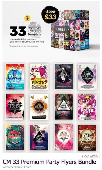 دانلود 33 فلایر لایه باز با طرح های متنوع - CreativeMarket 33 Premium Party Flyers Bundle
