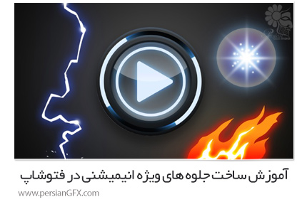 دانلود آموزش ساخت جلوه های ویژه انیمیشنی در فتوشاپ از یودمی - Udemy Learn 2D Game Special Effect Animation In Photoshop