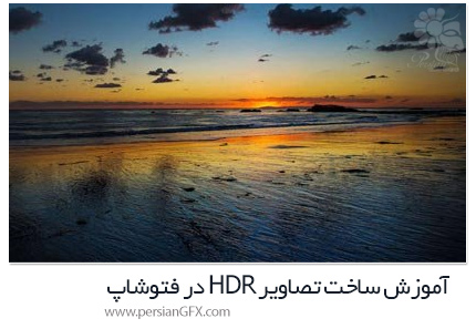 دانلود آموزش ساخت تصاویر HDR در فتوشاپ - Creativelive HDR In Photoshop Beyond The Basics