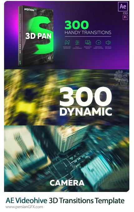 دانلود 300 ترانزیشن سه بعدی آماده برای افترافکت به همراه آموزش ویدئویی از ویدئوهایو - Videohive 3D Transitions After Effects Templates