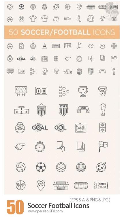 دانلود آیکون های وکتور فوتبال، توپ فوتبال، لباس، زمین بازی، استادیوم و ... برای جام جهانی - Soccer Football Icons