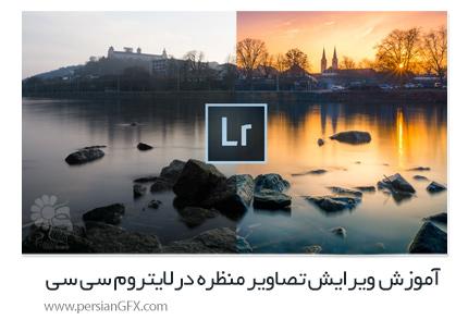 دانلود آموزش ویرایش حرفه ای تصاویر منظره در نرم افزار ادوبی لایتروم سی سی از یودمی - Udemy Adobe Lightroom CC Landscape Photography Masterclass 2018