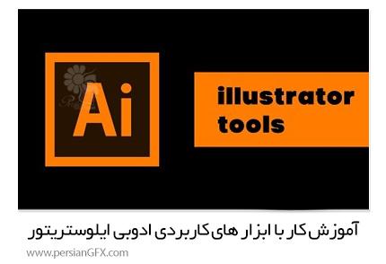 دانلود آموزش کار با ابزار های کاربردی نرم افزار ادوبی ایلوستریتور از یودمی - Udemy Mastering Illustrator The Most Used Tools In Adobe Illustrator
