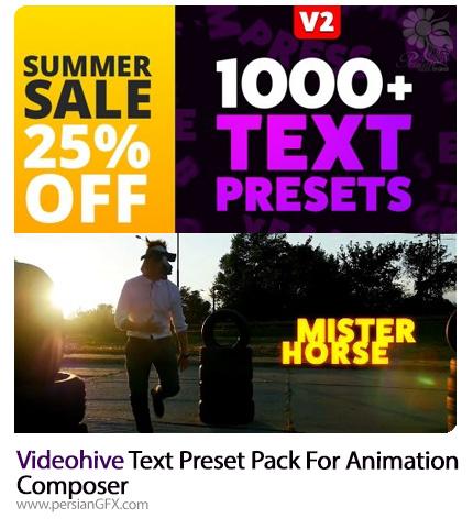 دانلود پلاگین افترافکت شامل بیش از 1000 پریست متنی برای ساخت انیمیشن به همراه آموزش ویدئویی از ویدئوهایو - Videohive Text Preset Pack for Animation Composer (With License)