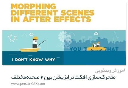 دانلود آموزش متحرک سازی افکت ترانزیشن بین 2 صحنه مختلف در افترافکت - Skillshare Animate The Transitional Effect Between 2 Different Scenes In After Effects