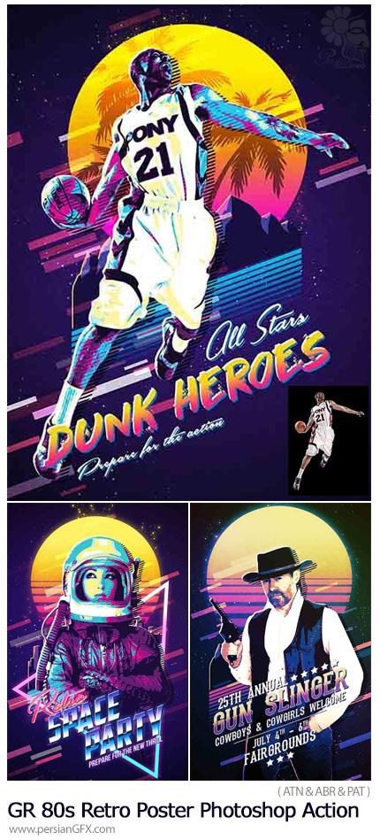 دانلود اکشن فتوشاپ ساخت پوستر وکتور گرافیکی به همراه آموزش ویدئویی از گرافیک ریور - GraphicRiver 80s Retro Poster Photoshop Action