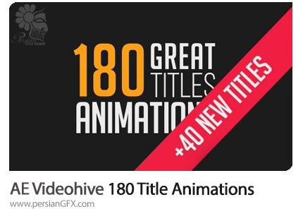 دانلود 180 انیمیشن عنوان بندی برای افتر افکت به همراه فیلم آموزشی از ویدئوهایو - Videohive 180 Great Title Animations