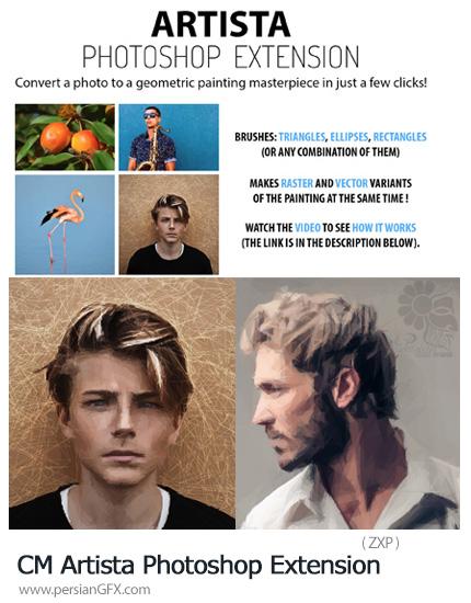 دانلود پلاگین فتوشاپ تبدیل تصاویر به نقاشی هندسی به همراه آموزش ویدئویی - CM Artista Photoshop Extension