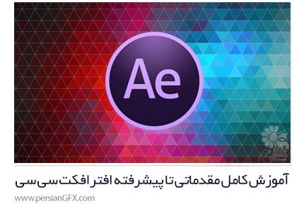 دانلود آموزش کامل مقدماتی تا پیشرفته افترافکت سی سی از یودمی - Udemy After Effects CC Complete Course From Novice To Expert