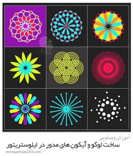 دانلود آموزش ساخت لوگو و طرح های اسلیمی در ایلوستریتور - Skillshare Adobe Illustrator Make Circular Logos And Icons