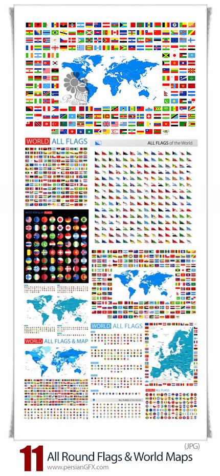 دانلود تصاویر با کیفیت پرچم کشورهای مختلف و نقشه جهان - All Round Flags And World Maps