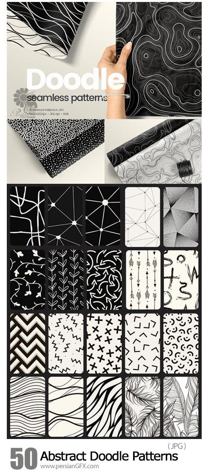 دانلود 50 تکسچر با طرح های انتزاعی سیاه و سفید - 50 Abstract Doodle Seamless Patterns