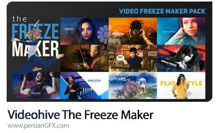 دانلود پروژه آماده افترافکت فریز کردن قسمتی از ویدئو با  10 افکت مختلف به همراه آموزش ویدئویی از ویدئوهایو - Videohive The Freeze Maker