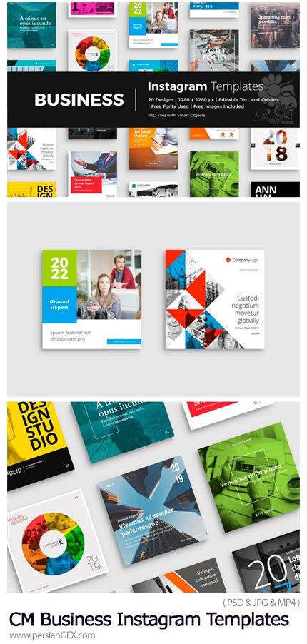 دانلود 20 قالب لایه باز تجاری برای اینستاگرام به همراه آموزش ویدئویی - CM Business Instagram Templates