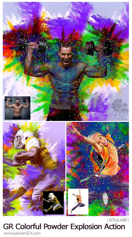 دانلود اکشن فتوشاپ ایجاد افکت انفجار پودرهای رنگی بر روی تصاویر از گرافیک ریور - GraphicRiver Colorful Powder Explosion Action