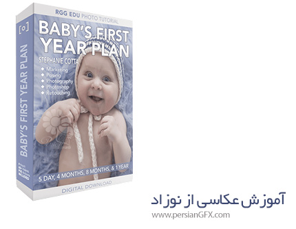 دانلود آموزش عکاسی از نوزاد - Rggedu Baby's First Year Plan With Stephanie Cotta