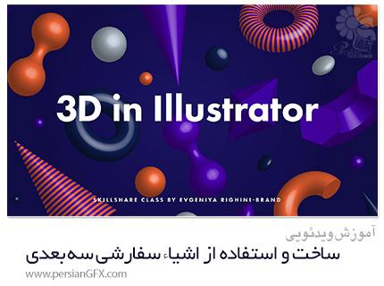 دانلود آموزش ساخت و استفاده از اشیاء سفارشی سه بعدی در ایلوستریتور - Skillshare Creating And Using Custom 3D Objects In Illustrator