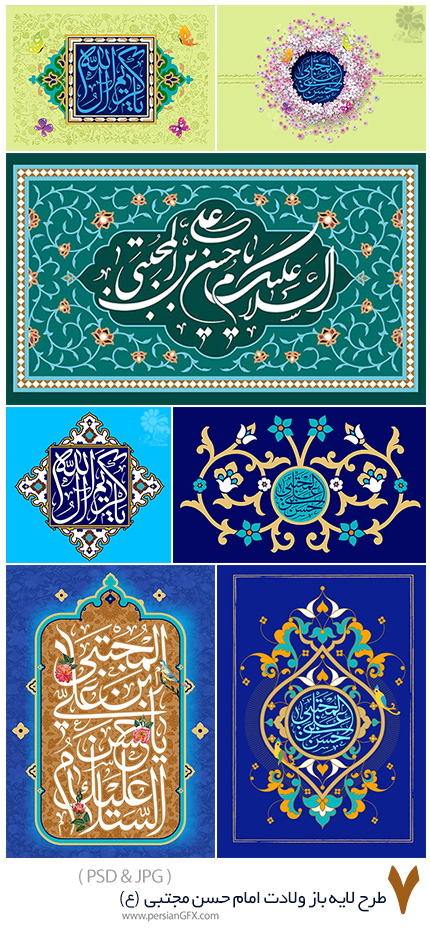 دانلود طرح های لایه باز ولادت امام حسن مجتبی علیه اسلام