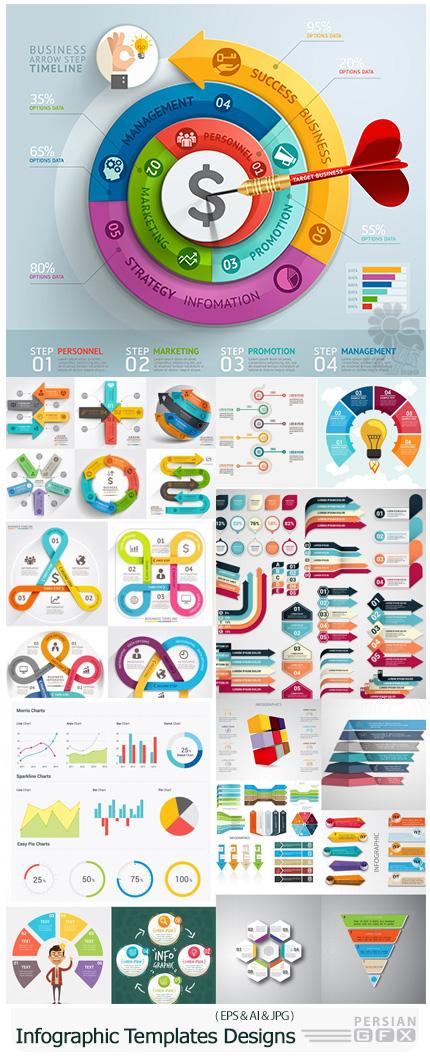 دانلود مجموعه تصاویر وکتور نمودارهای اینفوگرافیکی متنوع - Infographic Templates Designs In Vector