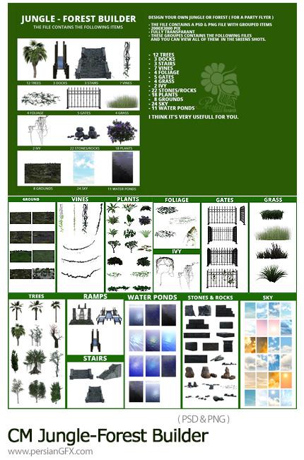 دانلود مجموعه المان های لایه باز ساخت جنگل، آسمان، سنگ، درخت، شاخ و برگ و ... برای ترکیب تصاویر در فتوشاپ - CM Jungle-Forest Builder