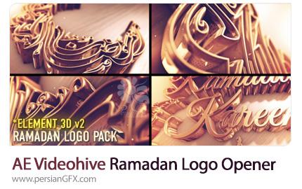 دانلود تیتراژ لوگوی ماه رمضان برای افترافکت به همراه آموزش ویدئویی از ویدئوهایو - Videohive Ramadan Logo Opener
