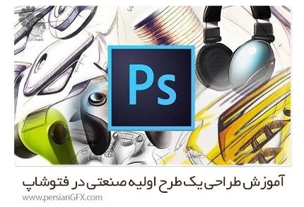 دانلود آموزش طراحی یک طرح اولیه صنعتی در فتوشاپ از یودمی - Udemy Photoshop Designer Sketch Like An Industrial Designer