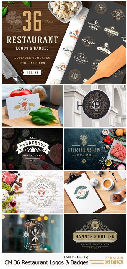 دانلود 36 آرم و لوگوی وکتور رستوران - CM 36 Restaurant Logos And Badges