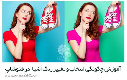 دانلود آموزش چگونگی انتخاب و تغییر رنگ اشیاء در فتوشاپ - PhLrnPro How To Select And Change Any Color In Photoshop