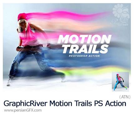 دانلود اکشن فتوشاپ ایجاد افکت مسیر حرکت بر روی تصاویر از گرافیک ریور - GraphicRiver Motion Trails Photoshop Action