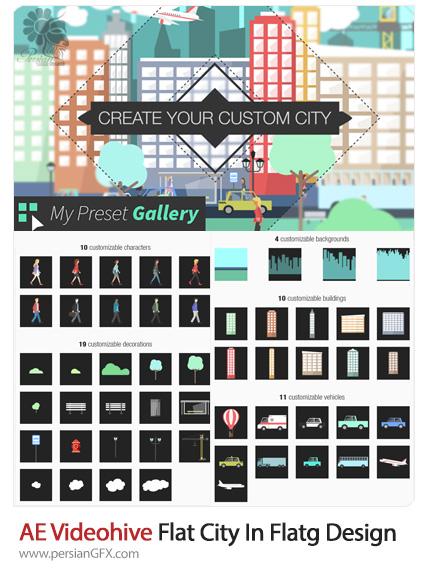دانلود پروژه آماده افترافکت انیمیشن های فلت و موشن گرافیک های شهری، ساختمان، عابر پیاده و ... از ویدئوهایو - Videohive Flat City Vector In Flatg Design