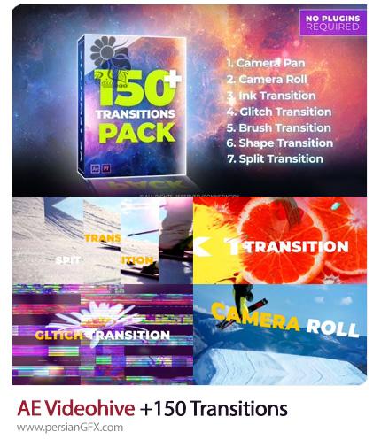 دانلود بیش از 150 ترانزیشن آماده افترافکت به همراه آموزش ویدئویی از ویدئوهایو - Videohive +150 Transitions