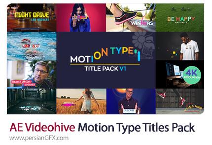 دانلود پروژه آماده افترافکت انیمیشن های متنی متنوع به همراه آموزش ویدئویی از ویدئوهایو - Videohive Motion Type Titles Pack