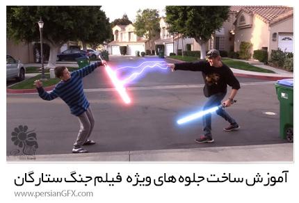 دانلود آموزش ساخت جلوه های ویژه فیلم جنگ ستارگان در نرم افزار افترافکت از یودمی - Udemy Star Wars Effects Lightsabers And Force Lightning