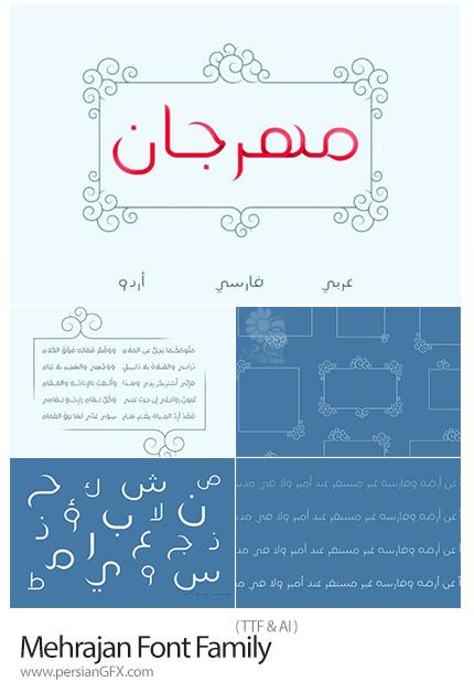 دانلود فونت فارسی، عربی و اردو مهر جان - Mehrajan Font Family