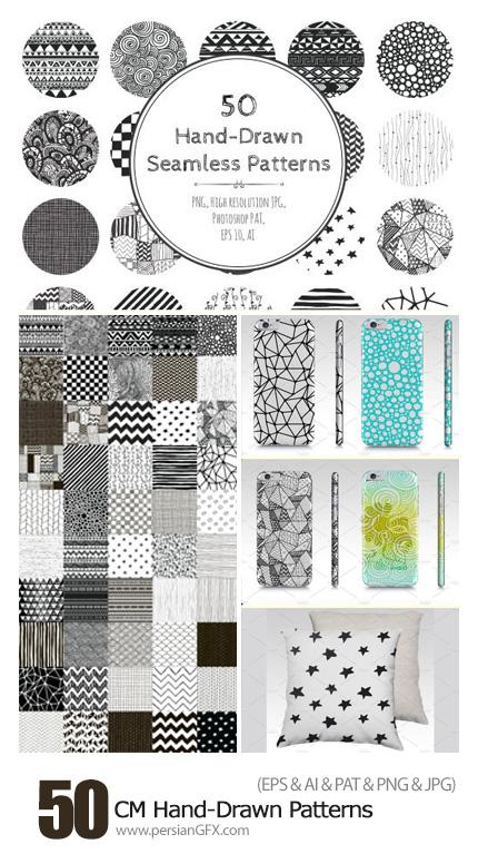 دانلود 50 پترن وکتور با طرح های دستی متنوع - CM 50 Hand-Drawn Patterns